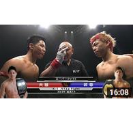 格闘技動画:スーパーファイト/K-1 -55kg Fight/3分3R・延長1R 大雅 vs 武尊