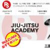 新規掲載情報:三鷹駅の柔術専門ジム「フィジカルスペース三鷹」