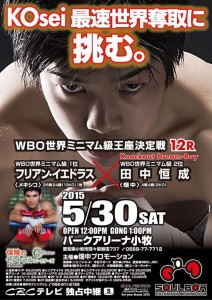 WBO世界ミニマム級王座決定戦