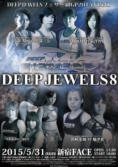 DEEP JEWELS 8 DEEP JEWELSフェザー級GP2015準決勝・決勝戦!