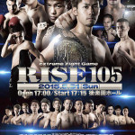 試合予定:RISE105 5月31日(日)