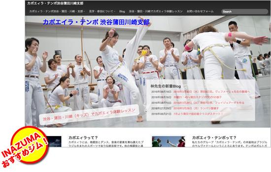 capoeira-shibuya