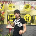 【独占コメントあり】GYAKUSAN GYM-出貝泰佑選手「Krush.82」出場