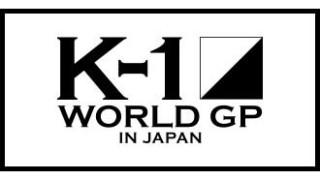 試合予定:K-1 WORLD GP 2015 ~-70kg初代王座決定トーナメント~