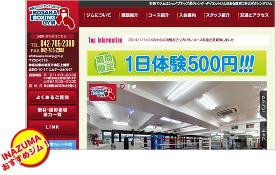 東京コサカボクシングジム