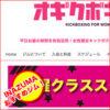 荻窪・阿佐ヶ谷・西荻窪女性専用キックボクシング-オギクボキック