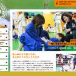 八王子駅格闘技ジム-パラエストラ八王子