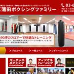 RK蒲田ボクシングファミリー:INAZUMA-TRY視聴者特典