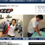 総合格闘技ジム&マッサージ S-KEEP:INAZUMA-TRY視聴者特典