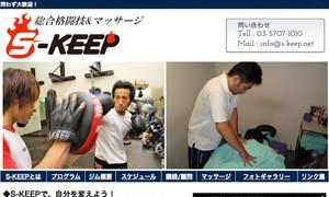 総合格闘技ジムS-KEEP