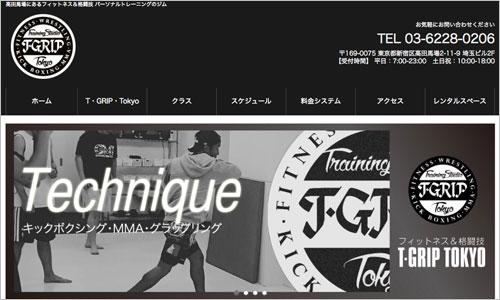 高田馬場の格闘技ジムT GRIP TOKYO