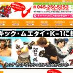 西横浜駅格闘技ジム-TSKJAPAN