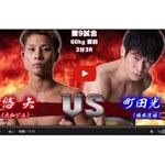 格闘技動画:NJKF2015 1st メインイベント 悠矢 vs 町田光