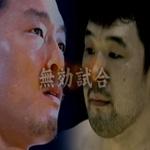 格闘技動画:日本総合格闘技の黒歴史-秋山成勲編-その1