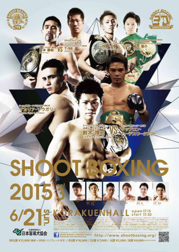 SHOOT BOXING2015~SB30th Anniversary~act.3