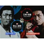 格闘技動画:日本総合格闘技の黒歴史-秋山成勲編-その3(ラスト)
