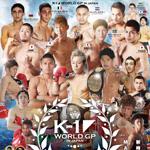 K-1 WORLD GP ~-70kg初代王座決定トーナメント~ 結果を掲載しました