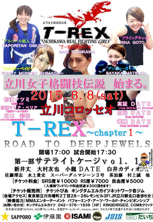 立川女子格闘技伝説T-REXポスター