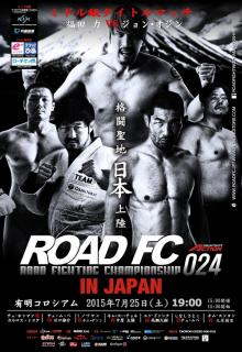 ROAD FC 024 in JAPAN