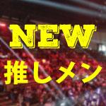 推しメンに西浦ウィッキー聡生選手を掲載しました!