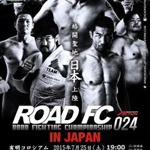 試合け結果 ROAD FC 024 in JAPAN 0725