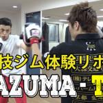 格闘技体験振り返り01:RK蒲田ボクシングファミリー