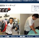 尾山台駅格闘技ジム:総合格闘技ジム&マッサージ S-KEEP