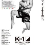 試合予定:K-1 WORLD GP 2015 IN JAPAN ~SURVIVAL WARS~ /0922