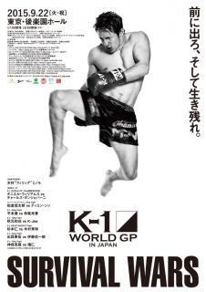 k1_150922k1wgp-poster-kimura-1