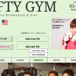 新宿御苑前駅キックボクシングジム:LEFTY GYM