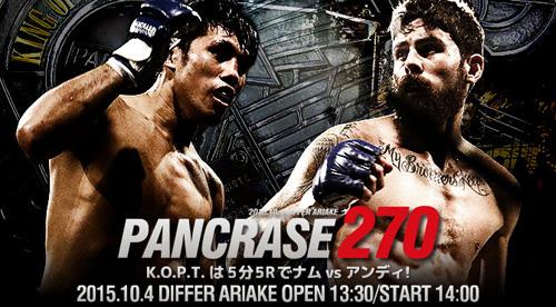 PANCRASE 270