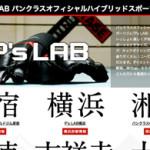 P'sLAB東京ゴールドジム原宿:INAZUMA-TRY視聴者特典