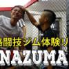 立川駅格闘技ジム-総合格闘技体験-キングダム立川コロッセオ