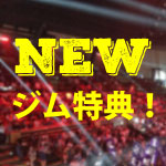 INAZUMA限定特典!キングダム立川コロッセオ