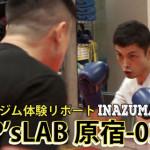 原宿駅格闘技ジム-キックボクシング体験-P'sLAB原宿03