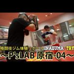 原宿駅格闘技ジム-キックボクシング体験-P'sLAB原宿04