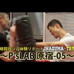 原宿駅格闘技ジム-キックボクシング体験-P'sLAB原宿05