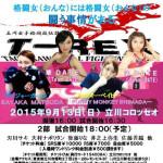 試合予定:T-REX Chapter1 Bonustrack ~ROAD TO JEWELS ストロー級トーナメント~/0913