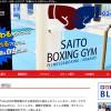 中野サイトウボクシングジム:INAZUMA-TRY視聴者特典