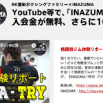 INAZUMA-TRY限定特典!RK蒲田ボクシングファミリー
