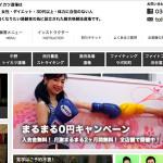 和術慧舟會 中野トイカツ道場:INAZUMA-TRY視聴者特典