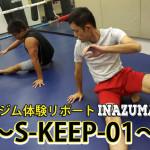尾山台駅格闘技ジム-総合格闘技体験-S-KEEP01