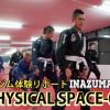 荻窪駅格闘技ジム-柔術体験-PHYSICAL SPACE01