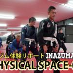 東京の格闘技ジム-荻窪駅で柔術体験-PHYSICAL SPACE01