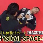 東京の格闘技ジム-荻窪駅で柔術体験-PHYSICAL SPACE02