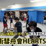新宿駅格闘技ジム-キックボクシング体験-和術彗舟會HEARTS01