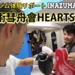新宿駅格闘技ジム-キックボクシング体験-和術彗舟會HEARTS02