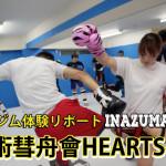 新宿駅格闘技ジム-キックボクシング体験-和術彗舟會HEARTS03