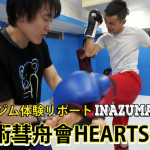 新宿駅格闘技ジム-キックボクシング体験-和術彗舟會HEARTS04