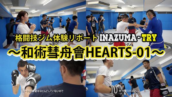 和術彗舟會HEARTS01